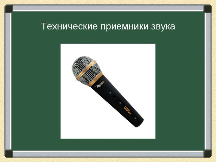 Технические приемники звука
