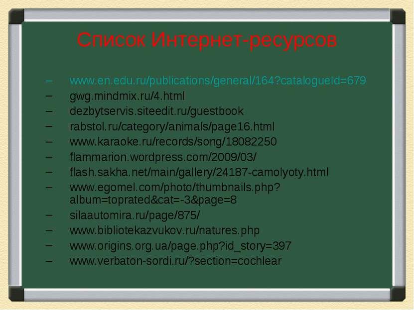 Список Интернет-ресурсов www.en.edu.ru/publications/general/164?catalogueId=6...