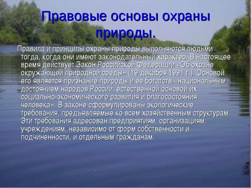 Правовые основы охраны природы. Правила и принципы охраны природы выполняются...