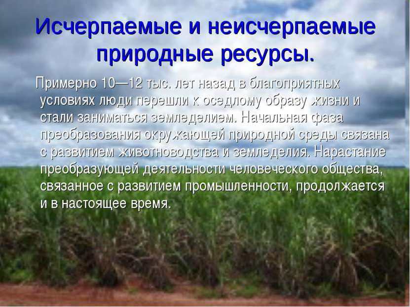 Исчерпаемые и неисчерпаемые природные ресурсы. Примерно 10—12 тыс. лет назад ...