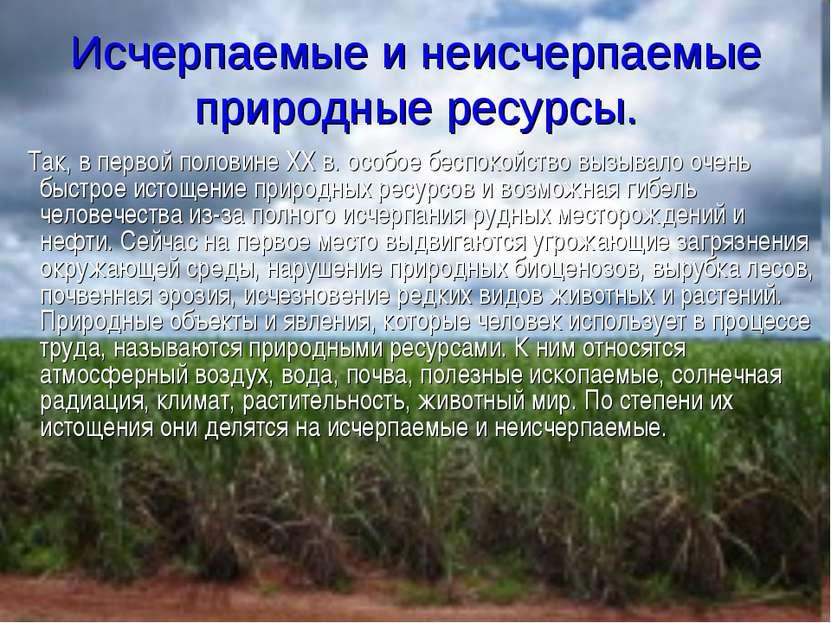 Исчерпаемые и неисчерпаемые природные ресурсы. Так, в первой половине XX в. о...