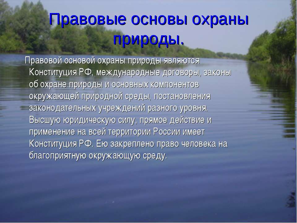 Правовые основы охраны природы. Правовой основой охраны природы являются Конс...
