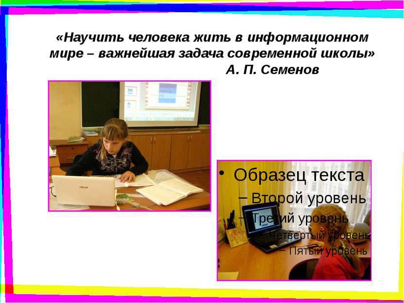 «Научить человека жить в информационном мире – важнейшая задача современной ш...