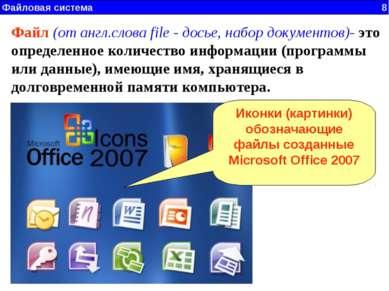Файловая система 8 Файл (от англ.слова file - досье, набор документов)- это о...