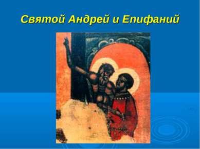 Святой Андрей и Епифаний