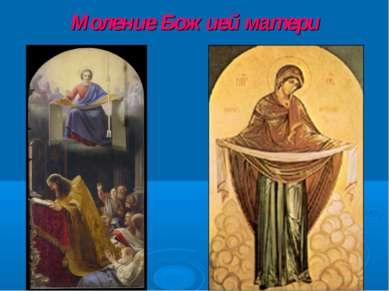 Моление Божией матери
