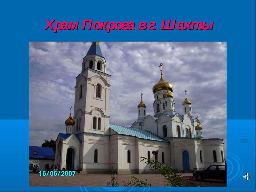Храм Покрова в г. Шахты
