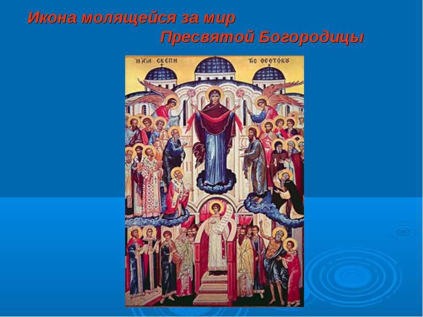 Икона молящейся за мир Пресвятой Богородицы