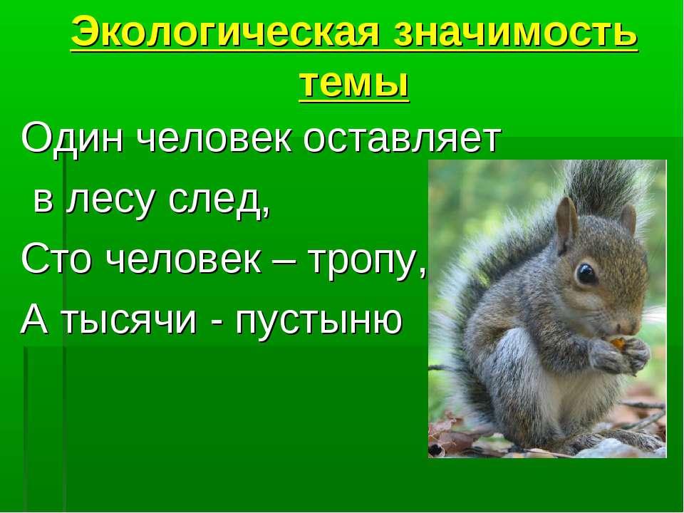 Экологическая значимость темы Один человек оставляет в лесу след, Сто человек...