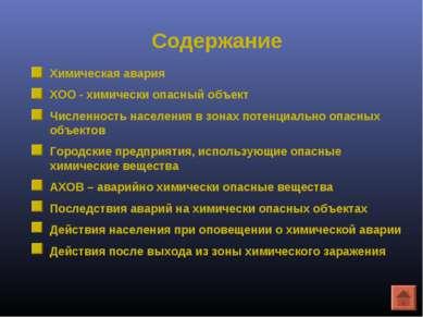 Содержание Химическая авария ХОО - химически опасный объект Численность насел...