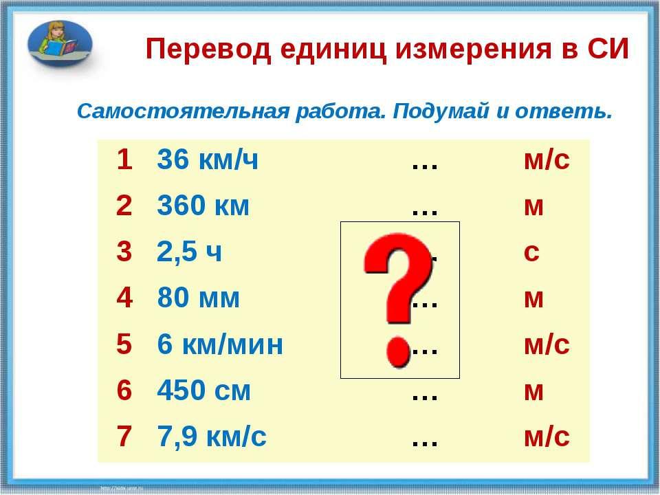 Перевод единиц измерения в СИ Самостоятельная работа. Подумай и ответь. 1 36 ...