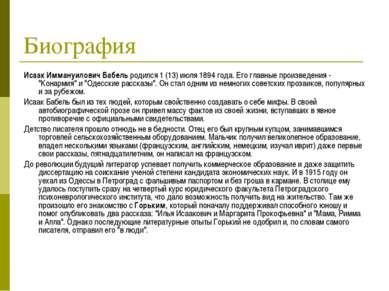 Биография Исаак Иммануилович Бабель родился 1 (13) июля 1894 года. Его главны...