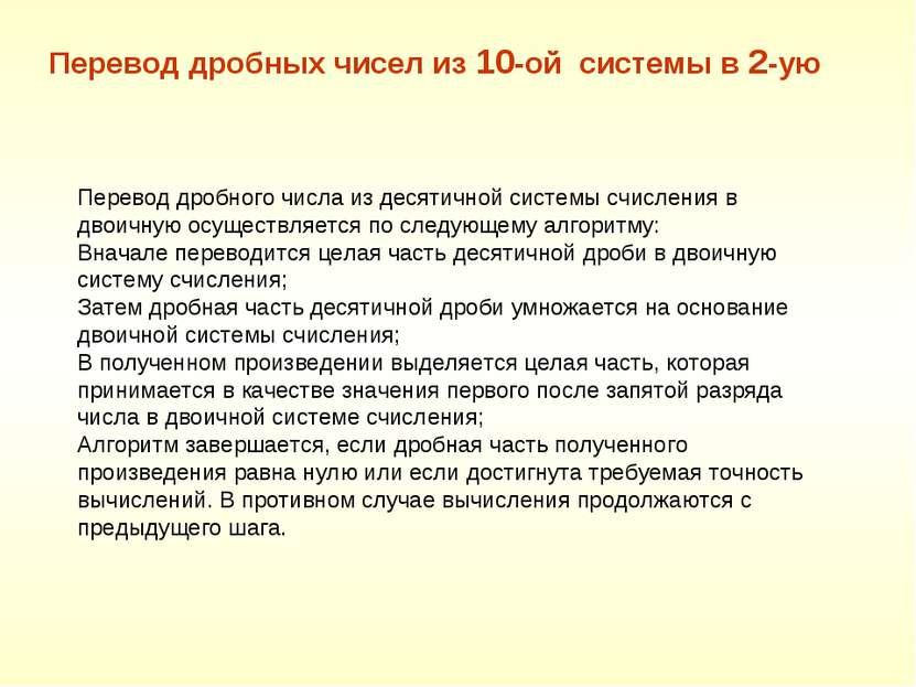 Перевод дробных чисел из 10-ой системы в 2-ую Перевод дробного числа из десят...