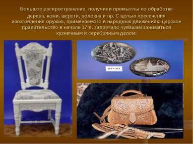 Большое распространение получили промыслы по обработке дерева, кожи, шерсти, ...