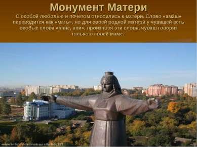 Монумент Матери С особой любовью и почетом относились к матери. Слово «амăш» ...