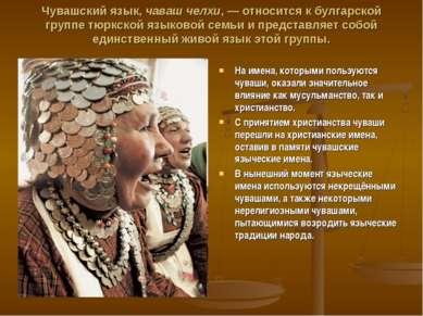 Чувашский язык, чaваш чeлхи, — относится к булгарской группе тюркской языково...