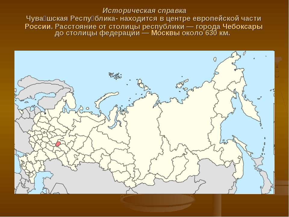 Историческая справка Чува шская Респу блика- находится в центре европейской ч...