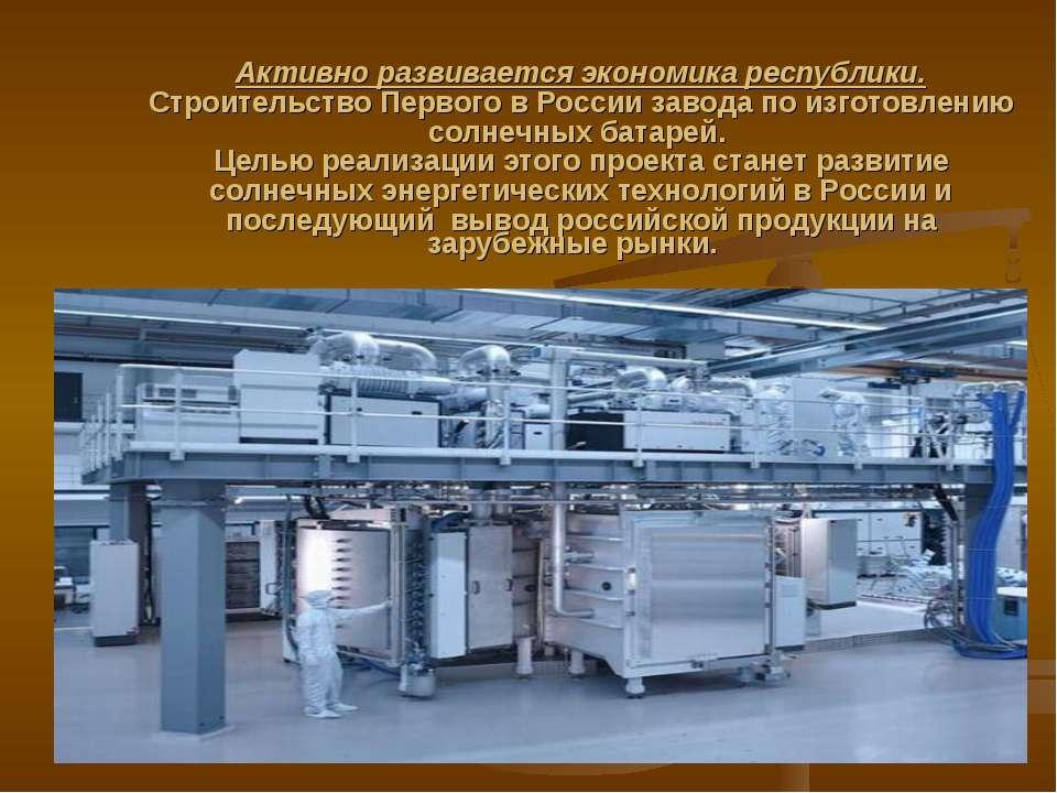Активно развивается экономика республики. Строительство Первого в России заво...