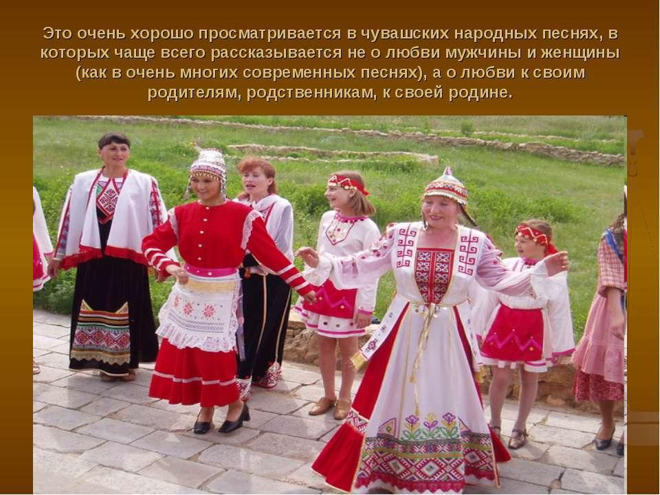 Это очень хорошо просматривается в чувашских народных песнях, в которых чаще ...