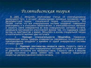 Релятивистская теория В 1905 г. Эйнштейн опубликовал статью «К электродинамик...