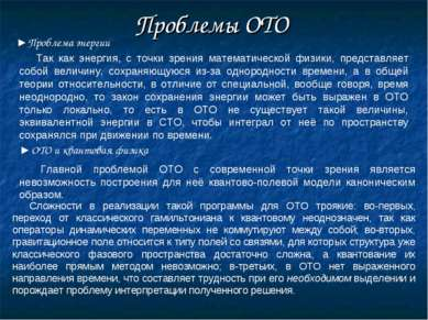 Проблемы ОТО ►Проблема энергии Так как энергия, с точки зрения математической...