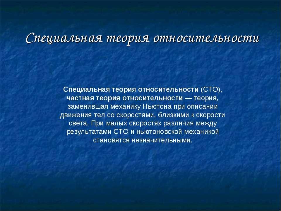 Специальная теория относительности Специальная теория относительности (СТО), ...