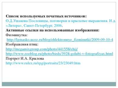 Список используемых печатных источников: О.Д.Ушакова Пословицы, поговорки и к...