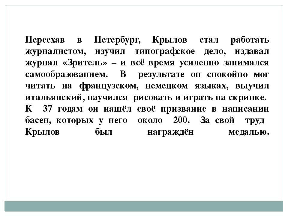Переехав в Петербург, Крылов стал работать журналистом, изучил типографское д...