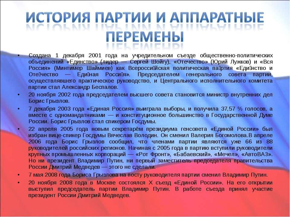 Создана 1 декабря 2001 года на учредительном съезде общественно-политических ...