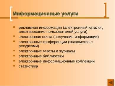 Информационные услуги рекламная информация (электронный каталог, анкетировани...