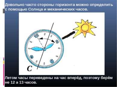Довольно часто стороны горизонта можно определить с помощью Солнца и механиче...