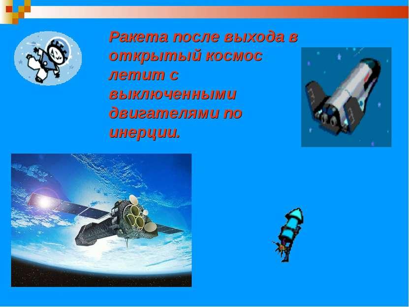 Ракета после выхода в открытый космос летит с выключенными двигателями по ине...