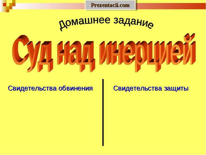 Свидетельства защиты Свидетельства обвинения Prezentacii.com