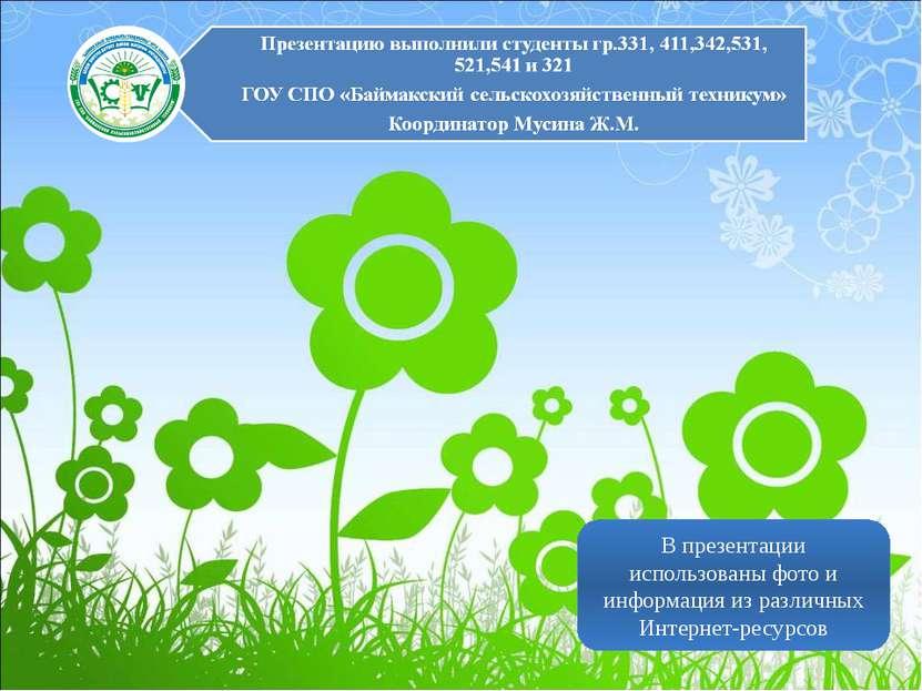 В презентации использованы фото и информация из различных Интернет-ресурсов