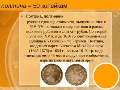 полтина = 50 копейкам Полтина, полтинник русская единица стоимости, выпускавш...