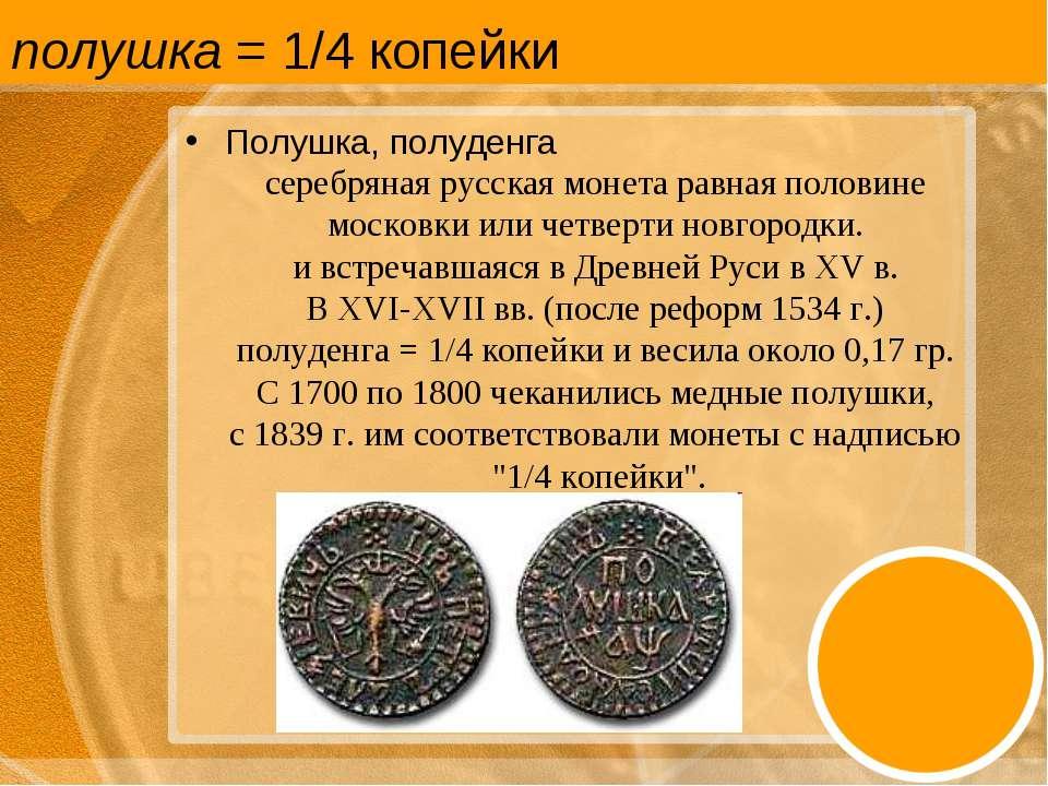 полушка = 1/4 копейки Полушка, полуденга серебряная русская монета равная пол...