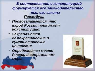 В соответствии с конституцией формируется все законодательство т.е. его закон...