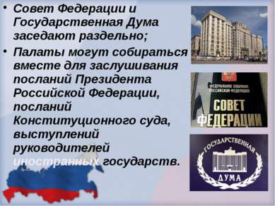 Совет Федерации и Государственная Дума заседают раздельно; Палаты могут собир...