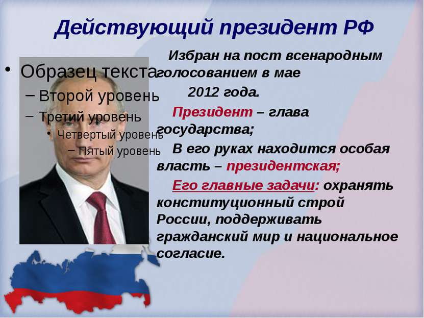 Действующий президент РФ Избран на пост всенародным голосованием в мае 2012 г...
