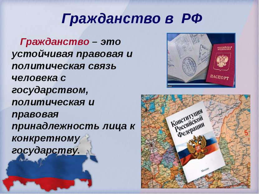 Гражданство в РФ Гражданство – это устойчивая правовая и политическая связь ч...