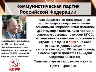 Коммунистическая партия Российской Федерации ярко выраженная оппозиционная па...