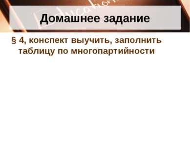 Домашнее задание § 4, конспект выучить, заполнить таблицу по многопартийности