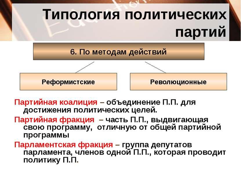 Типология политических партий Партийная коалиция – объединение П.П. для дости...