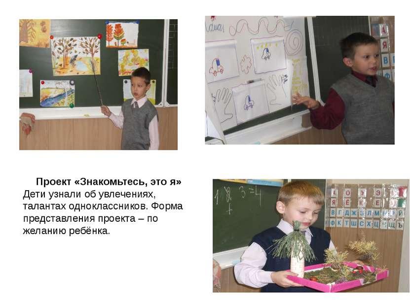 Проект «Знакомьтесь, это я» Дети узнали об увлечениях, талантах однокласснико...