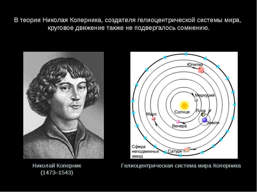 В теории Николая Коперника, создателя гелиоцентрической системы мира, кругово...