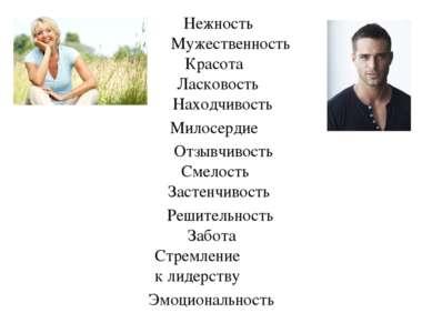 Нежность Мужественность Красота Ласковость Находчивость Отзывчивость Застенчи...