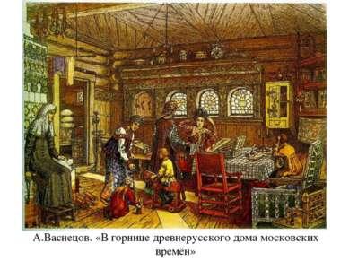 А.Васнецов. «В горнице древнерусского дома московских времён»