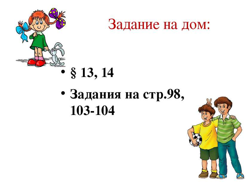 Задание на дом: § 13, 14 Задания на стр.98, 103-104