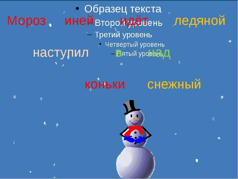 Мороз Иней Коньки Идёт наступил Снежный ледяной В над Имя существительное Гла...