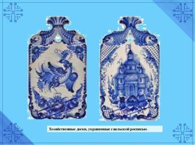 Хозяйственные доски, украшенные гжельской росписью.